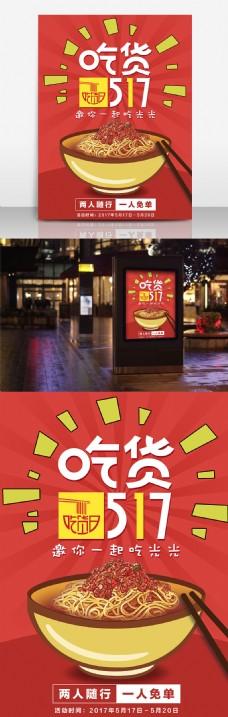 吃货517美食武汉热干面促销海报