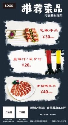 27-50推荐菜品海报 可编辑 可印刷