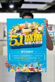 五一夏季饮品促销活动海报