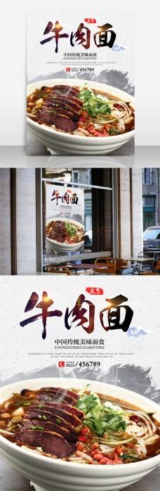 中国传统美食红烧牛肉面小吃餐饮海报