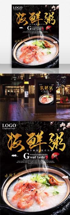 海鲜粥餐饮美食系列海报设计