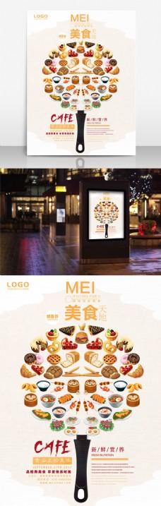 简约创意美食宣传海报设计
