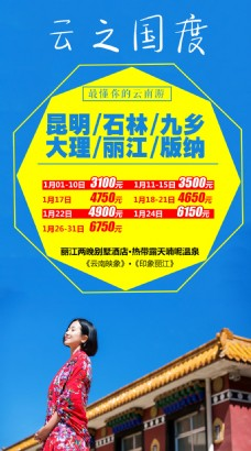 尊贵云南旅游海报