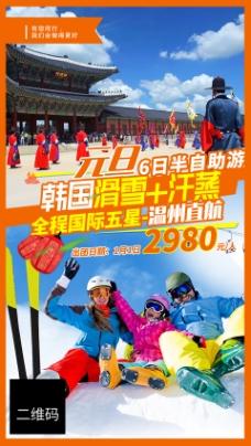 韩国半自助游元旦出国游微信广告图