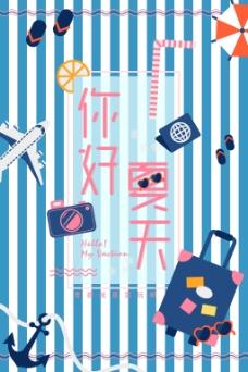 海军风夏季旅游海报