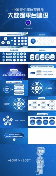 中国青少年体育健身大数据平台建设方案与问题分析ppt模板