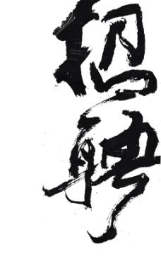 黑白招聘海报背景创意字体设计