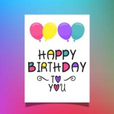 彩色字母气球生日贺卡模板