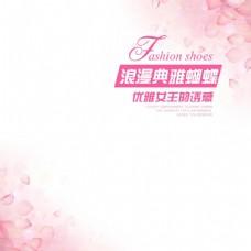 粉色美妆主图模板免费下载