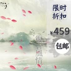 中国风主图模板免费下载
