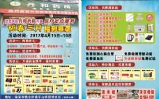 阳春三月 劳动节 福利来袭