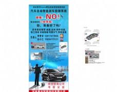 大同广告汽车自动智能刹车防御系
