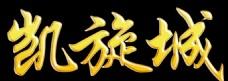 凯旋城   金属字  镏金字