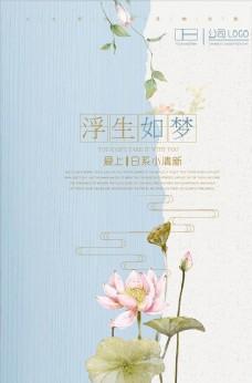 简约清新日系唯美意境海报