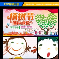 312植树节宣传海报展板设计