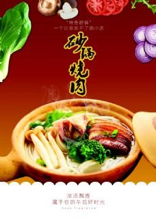 砂锅米线海报