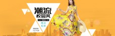 女装夏季连衣裙淘宝上新海报
