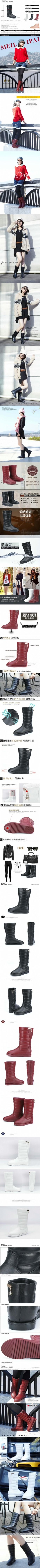 淘宝电商服装女士鞋业详情页设计素材