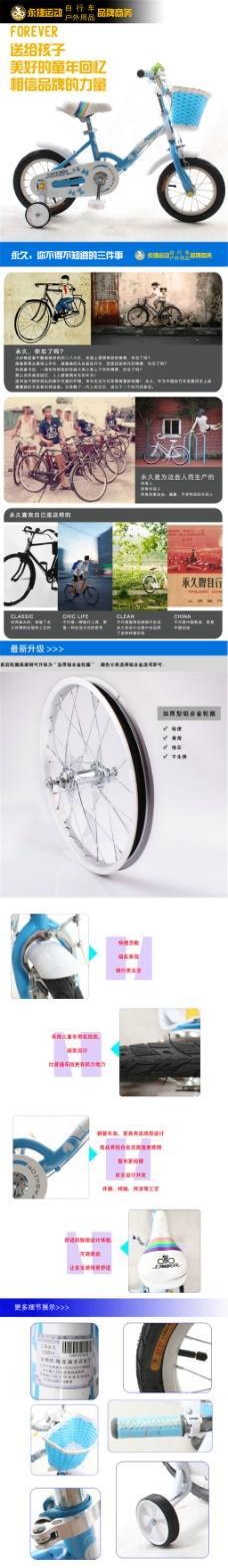 自行车淘宝电商日用家居详情页
