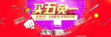 五一淘宝电商banner海报