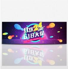 电商京东618淘宝天猫粉丝狂欢节全屏海报