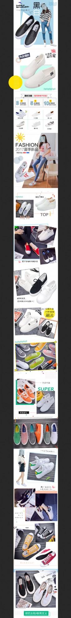 夏季清新创意韩版女鞋无线端手机端装修模板