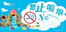 禁止吸烟banner