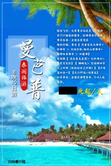 曼芭普旅游海报