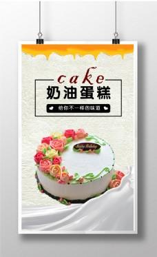 奶油蛋糕  海报   展板