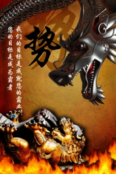 龙势企业文化海报