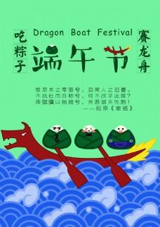 卡通手绘龙舟粽子端午节节日海报