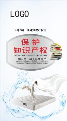 知识产权日节日海报