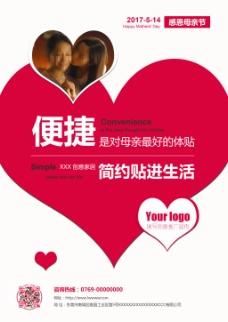 母亲节创意家居宣传海报