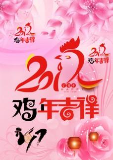 鸡年吉祥节日海报