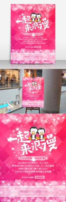 520一起来浪漫表白主题宣传活动海报