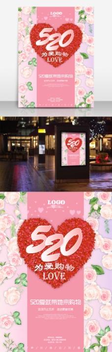 520表白夏季花儿特惠日促销海报