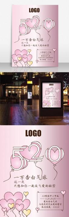 520告白气球爱情情侣商场活动海报