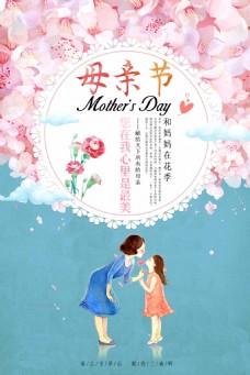 母親節節日海報