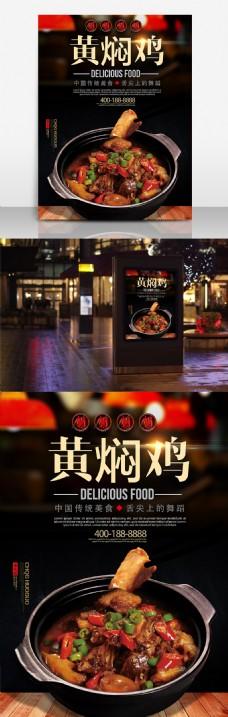 黄焖鸡米饭广告设计