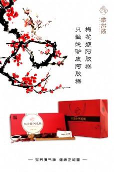 梅花姬 中国风 产品海报