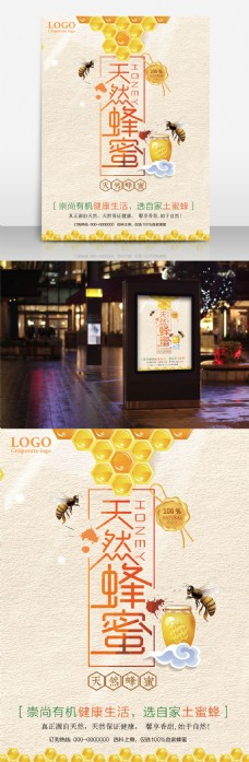 简约天然蜂蜜海报下载