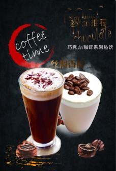咖啡巧克力系列