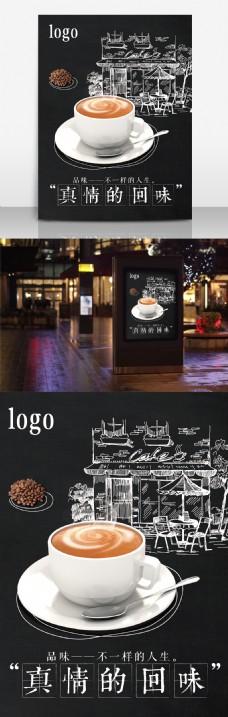 咖啡休闲美食海报