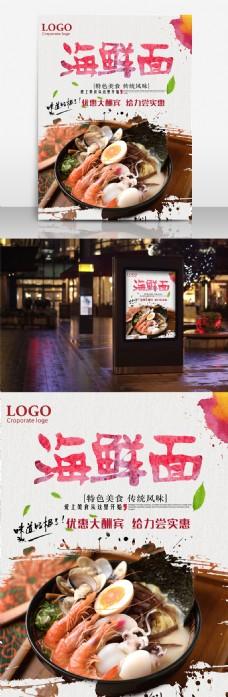 海鲜面餐饮美食宣传