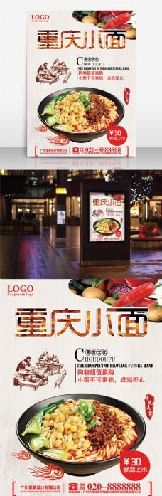 重庆小面地方特产美食节