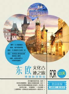 欧洲旅游海报