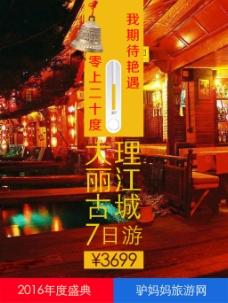大理丽江古城旅游海报设计
