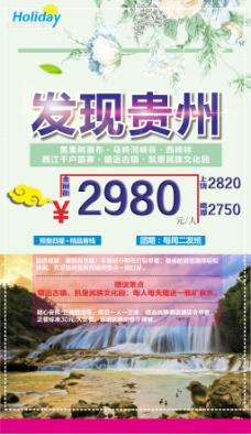 发现贵州旅游海报