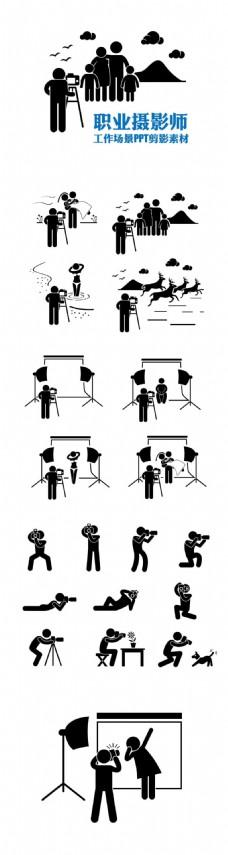 职业摄影师工作场景PPT剪影素材