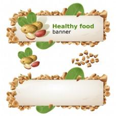 健康坚果食品横幅矢量素材下载
